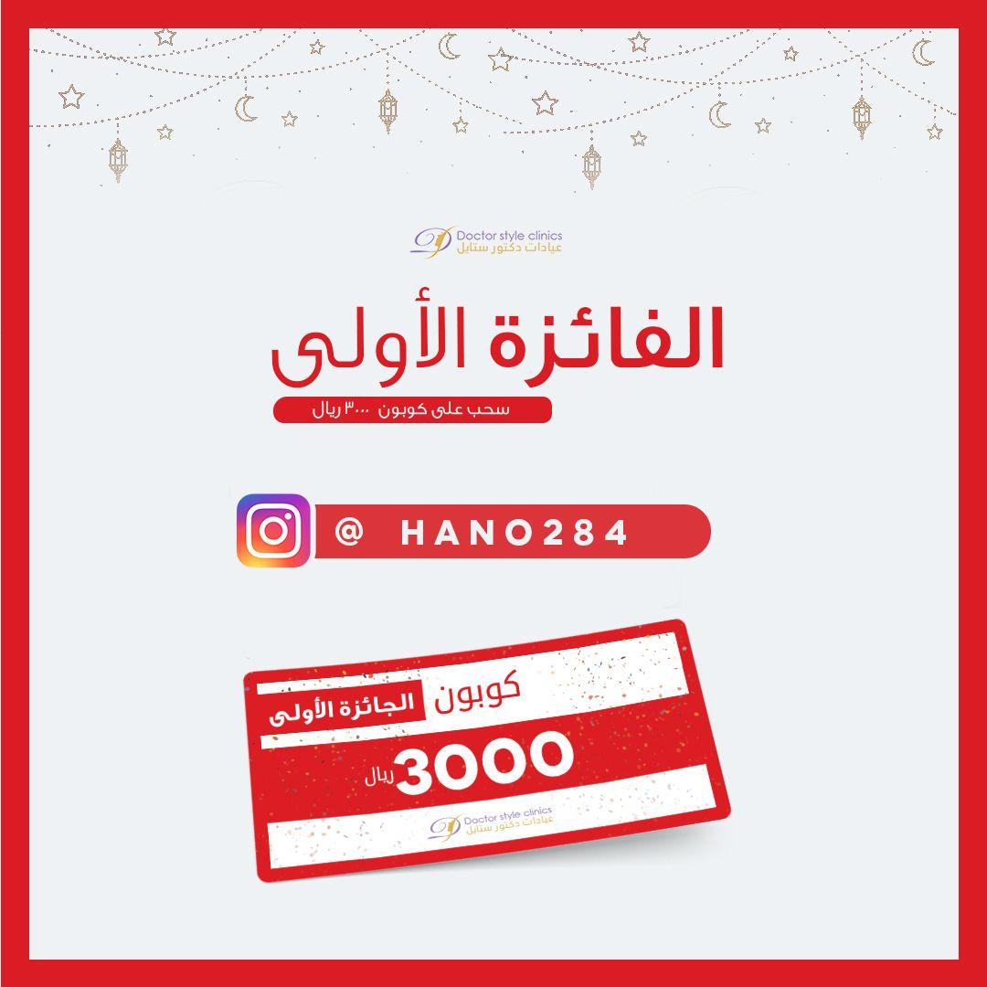 مبروك للفائزين بالمسابقة الفائزة الاولى Hano284 بكوبون بقيمة 3000 ريال سعودي Boarding Pass Offer Airline