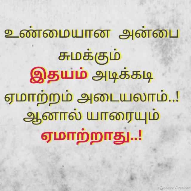 Beautiful Tamil Quotes about Unamaiyana Idhayam Tamil
