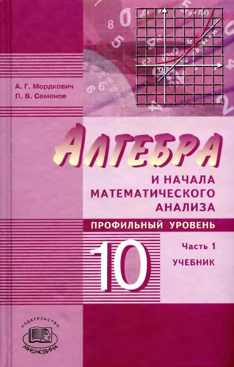 Гдз алгебра профильная 10