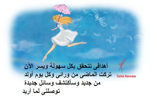 Pin By Dr Dalia Nawaia On توكيدات داليا نوايا Affirmation Quotes Positive Quotes How To Better Yourself