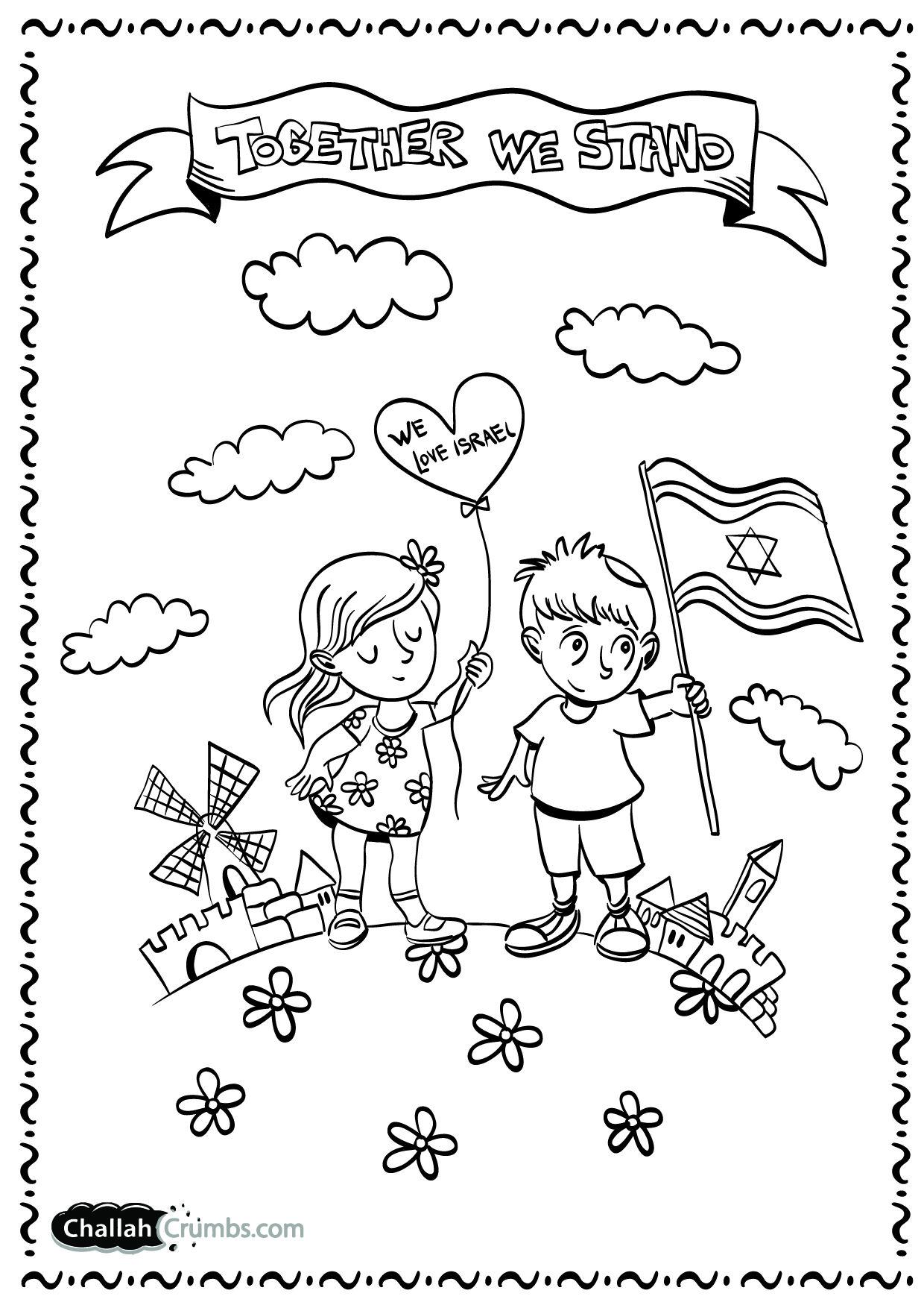 Yom Haatzmaut Coloring Page