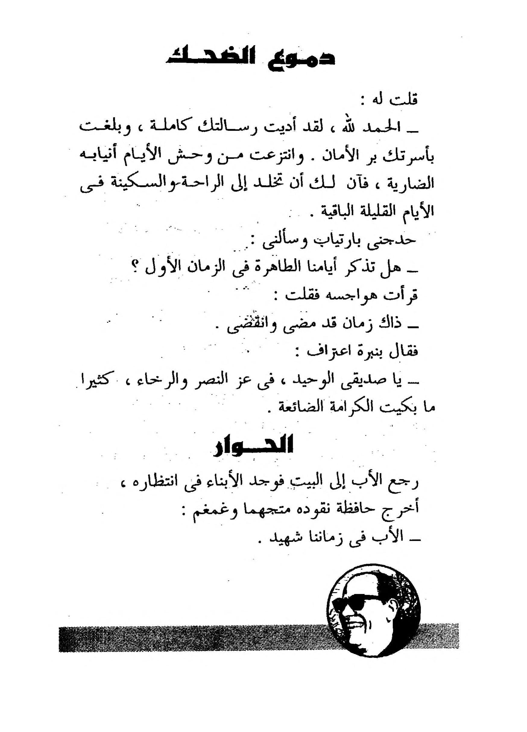 هو العليم الحكيم سبحانه Islamic Quotes Words Arabic Quotes