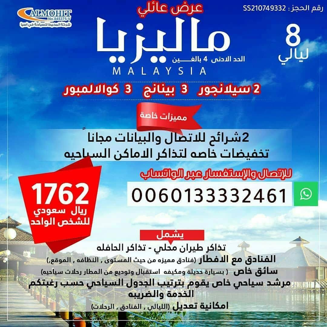عروض سياحية مناسبة Mobile Boarding Pass Boarding Pass Arabi