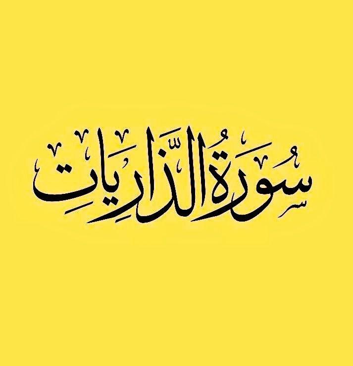 سورة الذاريات قراءة وديع اليمني