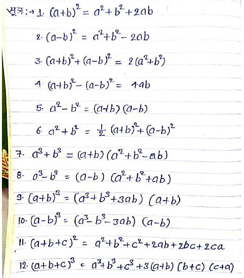 Algebra Handwritten Notes In Hindi PDF For SSC CGL Exams Download Dear Aspirants Today We