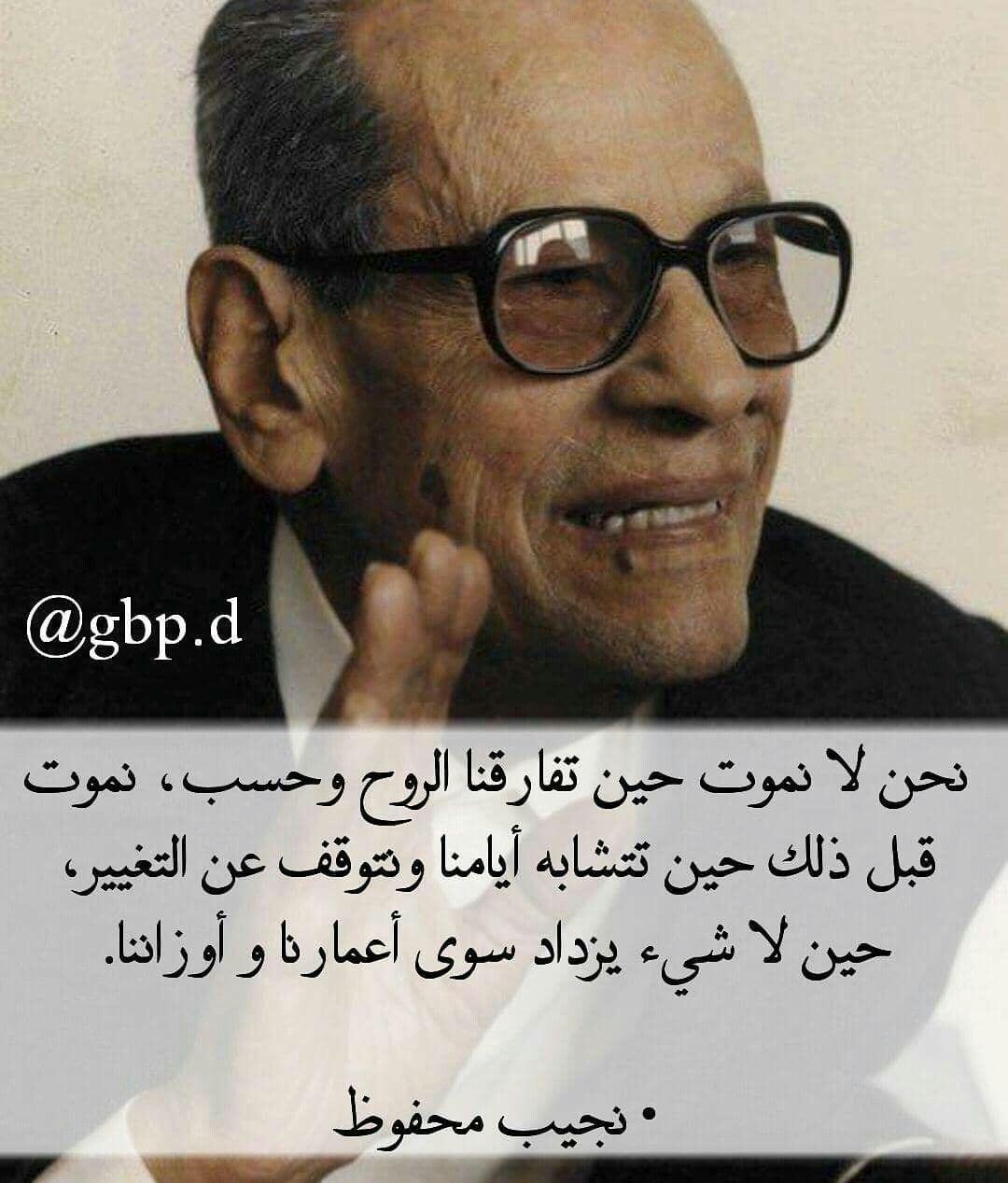 نجيب محفوظ Thoughts Quotes Quotes Arabic Quotes