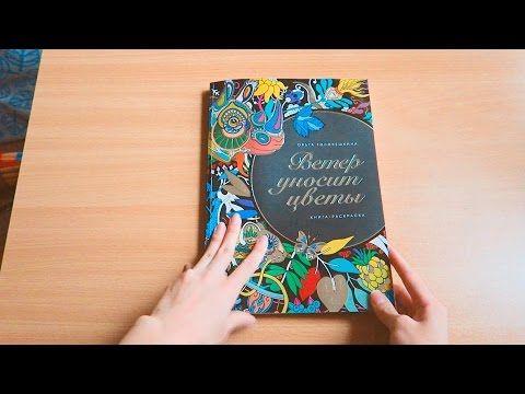 ВЕТЕР УНОСИТ ЦВЕТЫ / РАСКРАСКА ДЛЯ ВЗРОСЛЫХ/ ОБЗОР ...