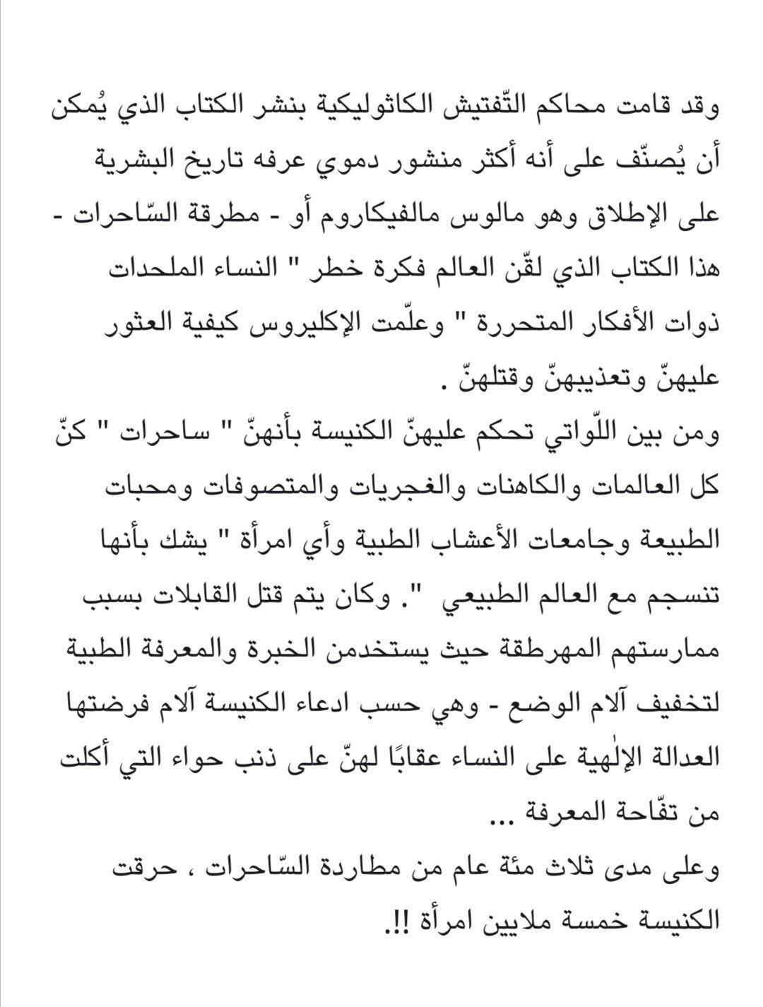ش يفرة دافنتشي دان براون In 2021 Mood Quotes Life Quotes Arabic Writer