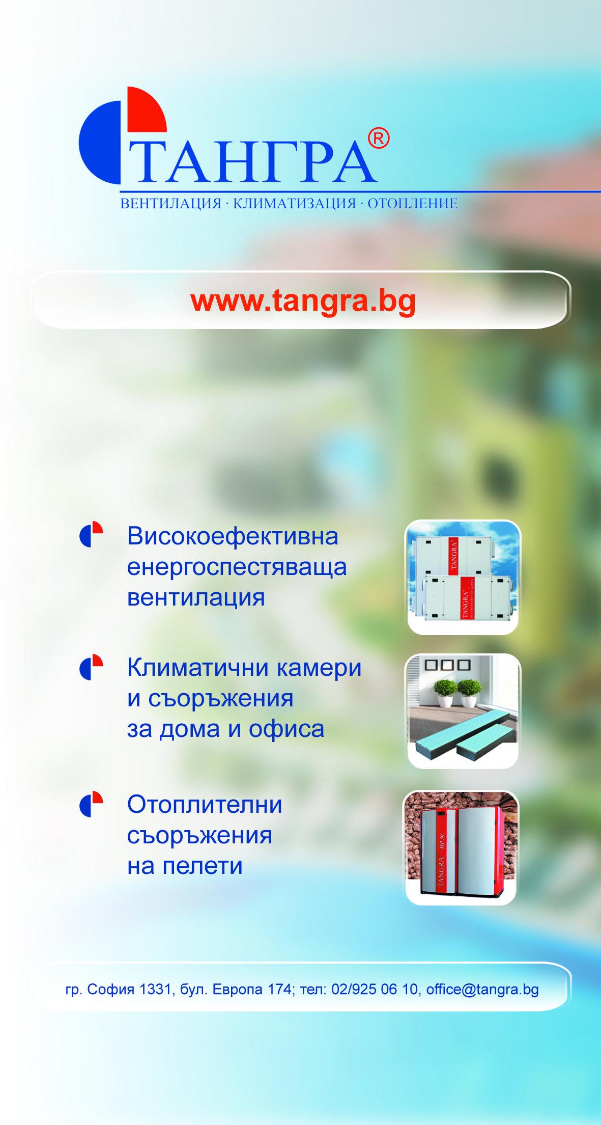 Енерегоспестяваща вентилация Heating and air