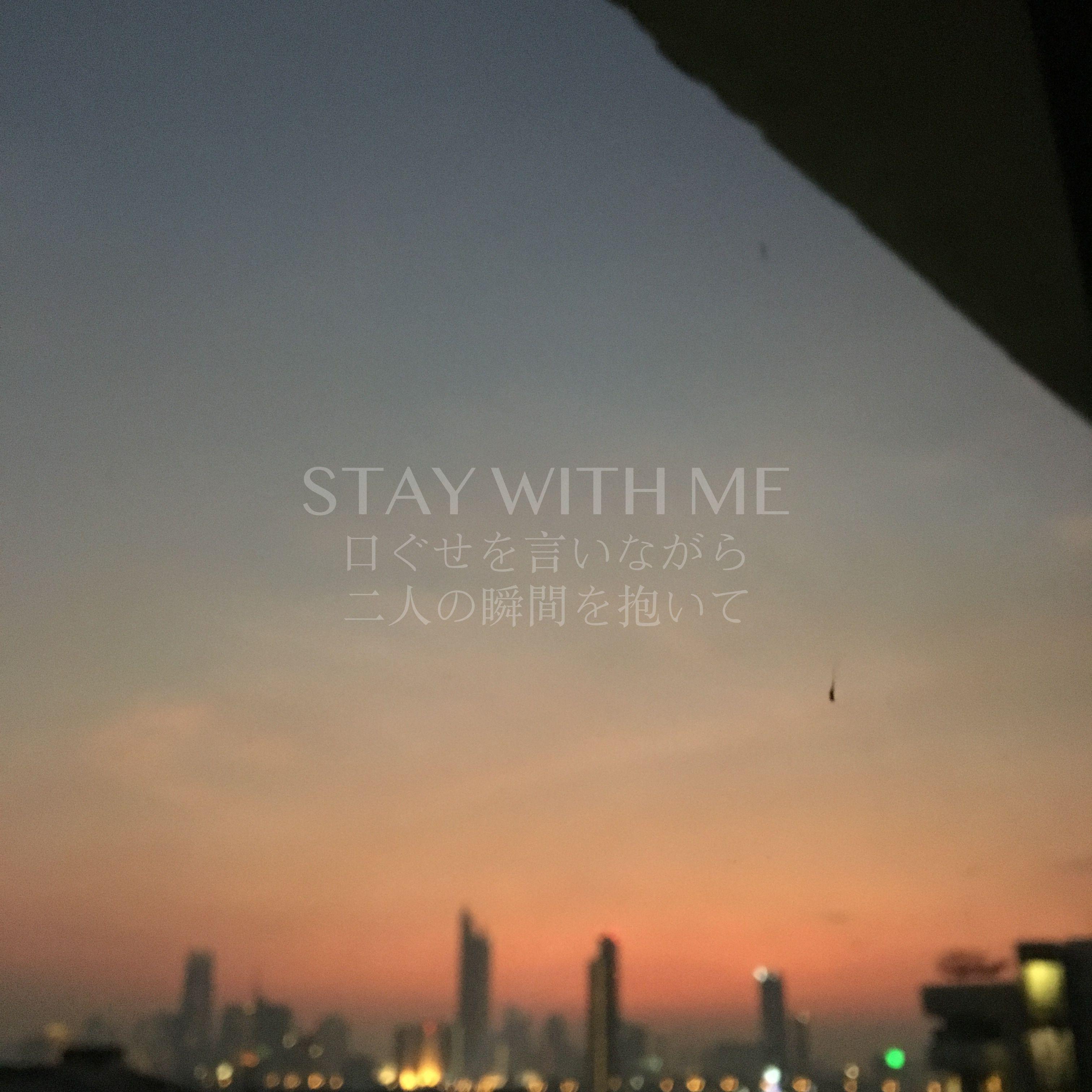 Stay 真夜中 me with ドア の