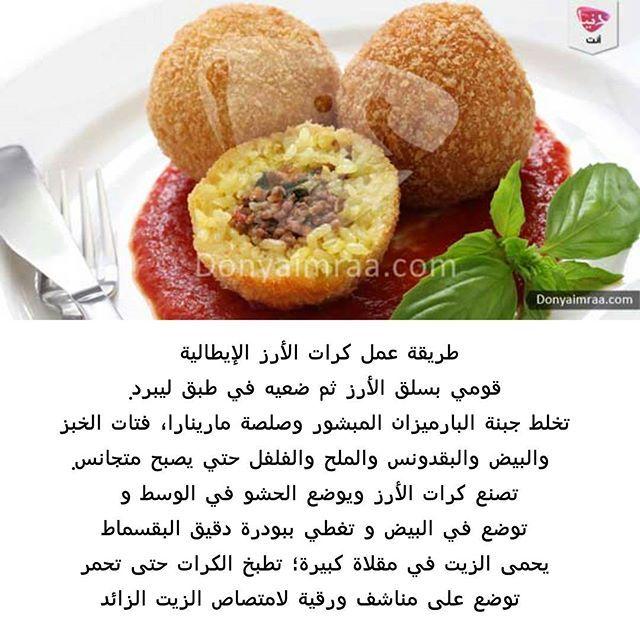 Donya Imraa دنيا امرأة On Instagram طريقة عمل كرات الأرز الإيطالية كرات اﻷرز مقبلات طبق جانبي وصفات وصفات سهلة مطبخ طبخ و Recipes Food And Drink Food