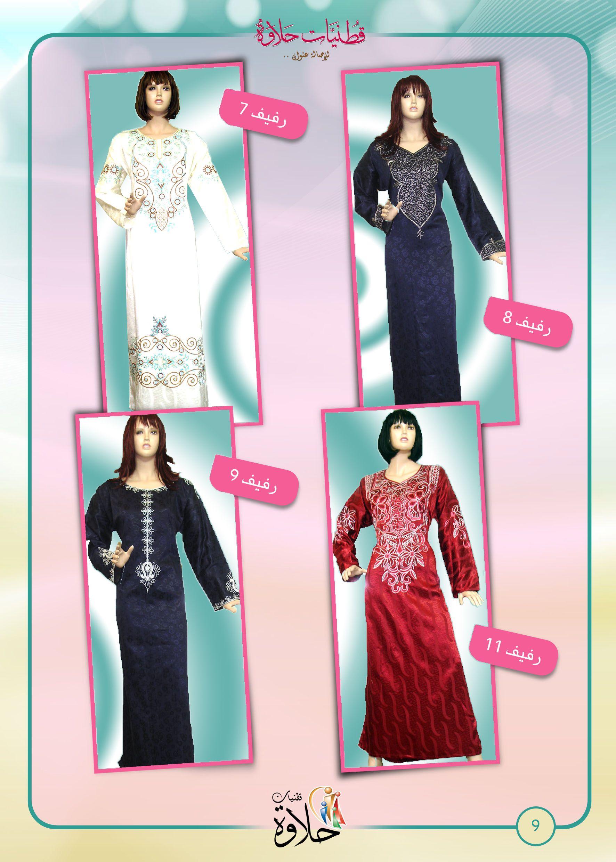 جلابيات و بيجامات نسائية و بناتي من القطن المصري عالي الجودة و متميزة التصميم Www Halawah