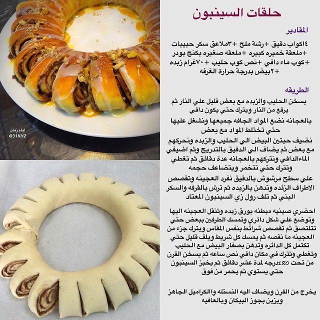 حلقات سينابون Middle Eastern Desserts Eid Sweets Food Humor