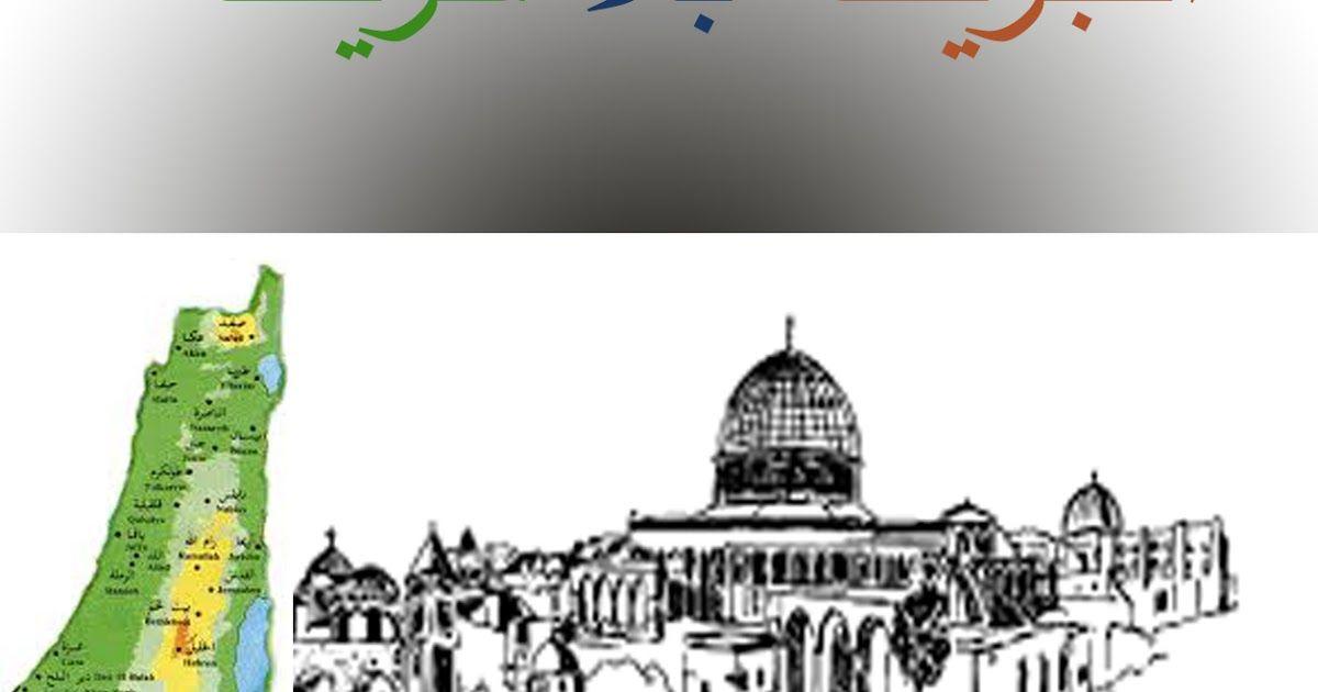 مقدمة فلسطين أرض الرسالات ومهد الحضارات الإنسانيةوقبلة المسلمين الأولى حيث مرت على أقدم مدينة فيها وهيأريحا إحدى وعشرون حضارة منذ ثماني ا Blog Posts Blog Post
