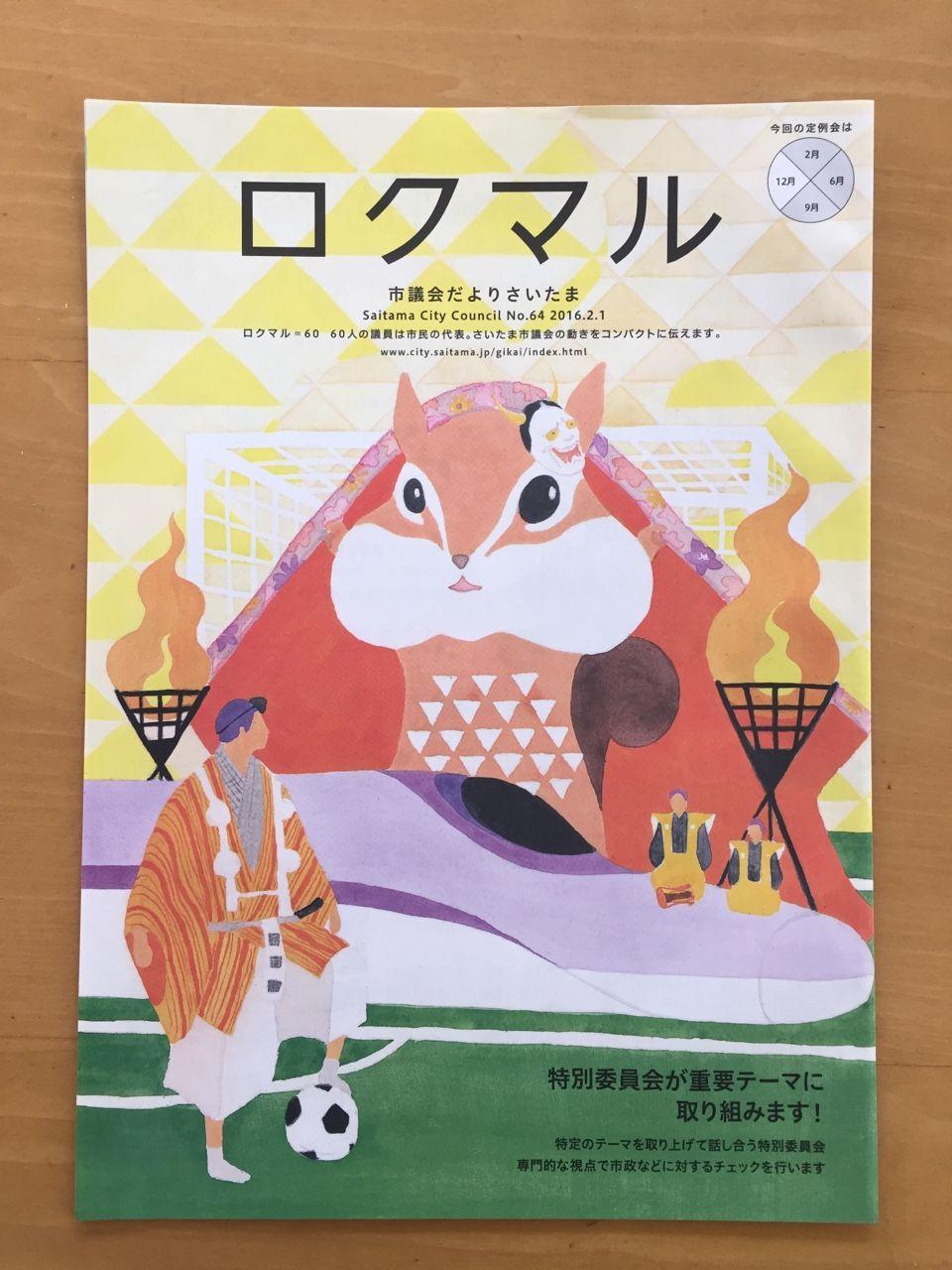 agasuke blog | イラスト, リス, りす イラスト