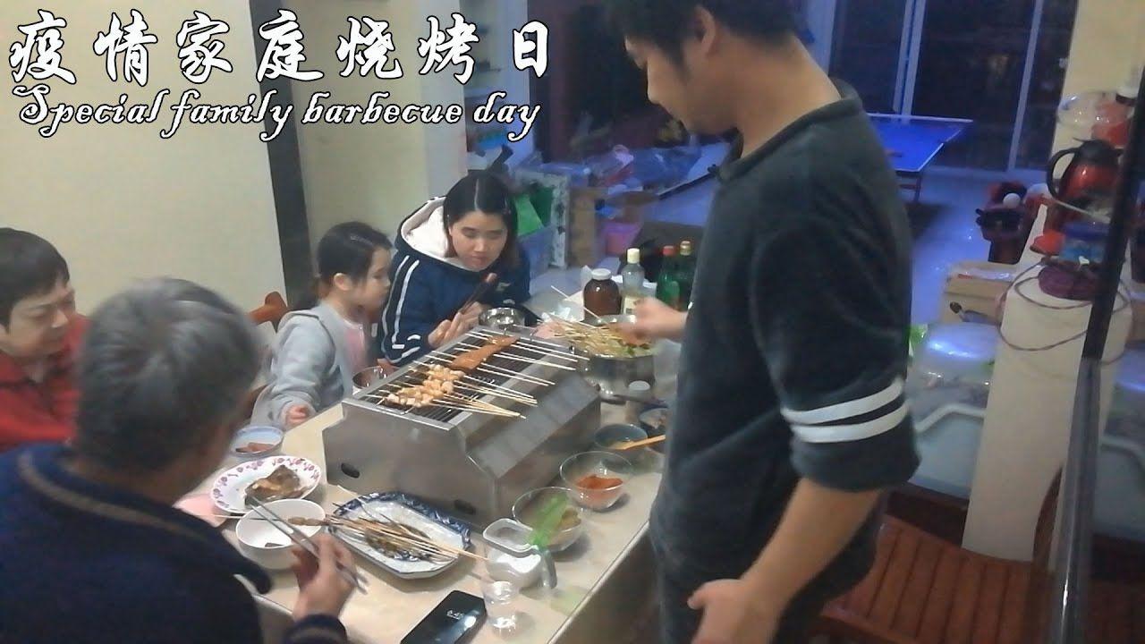 疫情家庭烧烤日 Special Family Barbecue Day In 2020