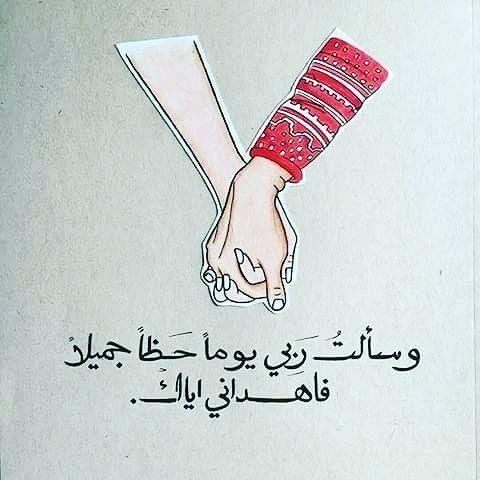 و لنا في الحلال لقاء Arabic Love Quotes Friends Quotes Love Words