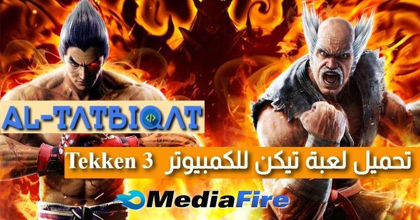 تنزيل لعبة تيكن Tekken 3 للكمبيوتر مرحبا متابعيموقع منبع التطبيقاتاليوم سنتكلم عنتنزيل لعبة تيكن Tekken 3 للكمبيوتر اخر اصدار مي Tekken 3 Movie Posters Movies