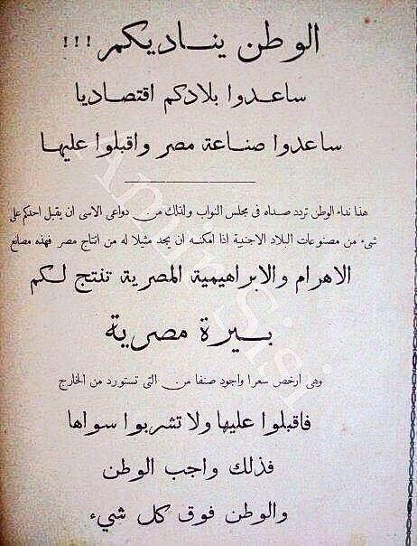 C2fc754e42d53ba0625029dc24cd76b1 Jpg 462 604 Egypt History Old Egypt Old Advertisements