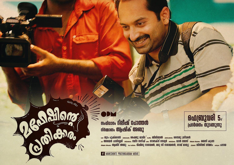 Maheshinte Prathikaram Poster Poster, Movies, Movie posters