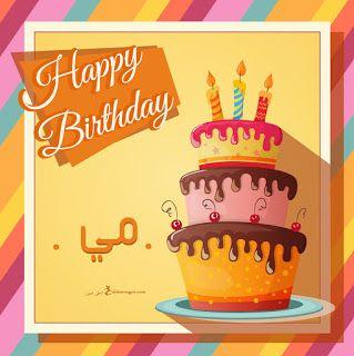 بطاقات عيد ميلاد بالاسماء 2020 تهنئة عيد ميلاد سعيد مع اسمك Happy Birthday Frame Happy Birthday Wishes Cards Birthday Wishes Cards