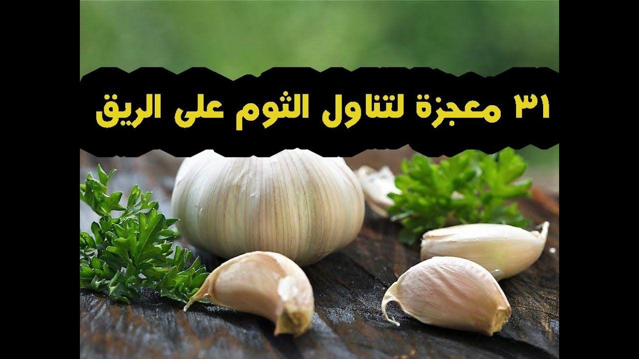 تناولو الثوم على الريق فص صباحا يصنع ٣١ معجزة بجسمك والامراض التى يعال Garlic Vegetables Food