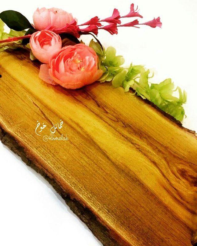 Pin On Khmelah بارعات بارع جديد المتجر لرمضان والعيد صواني تقديم خشبية كمية محدودة جدا وحصرية Https Www Instagram Com P Bts081elegc