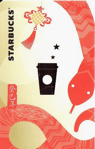 Chinese New Year 2013 Year of the Snake | Starbucks Cards in