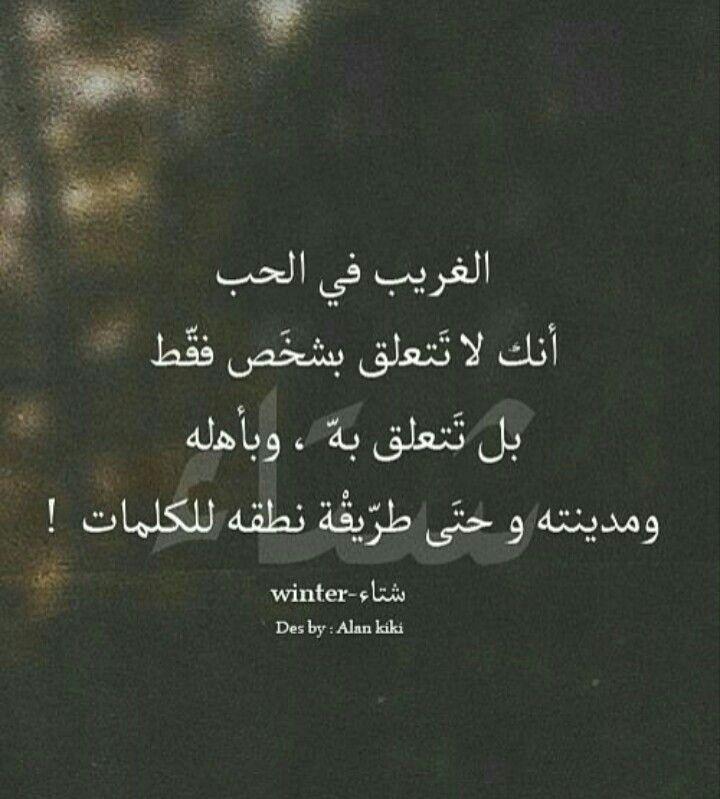 غريب الحب غريب تعلقي بك غريب هو شعوري تجاهك غريبه هي أنا Quran Quotes Arabic Love Quotes Husband Quotes