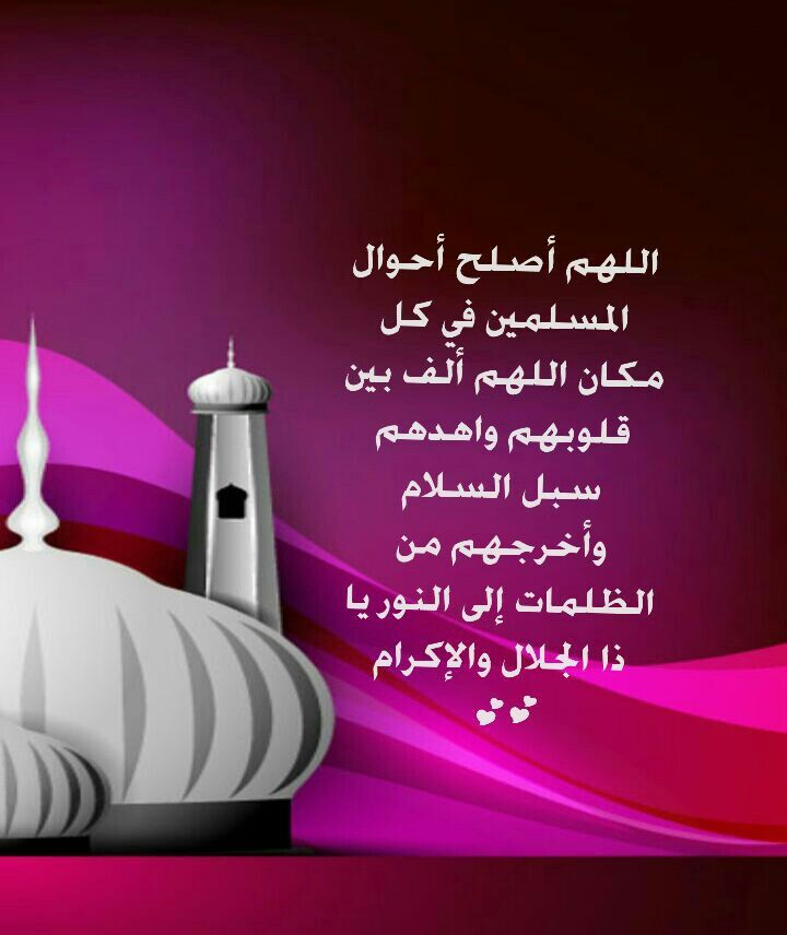 اللهم ألف بين قلوب المسلمين Quran Verses Sky Aesthetic Islam