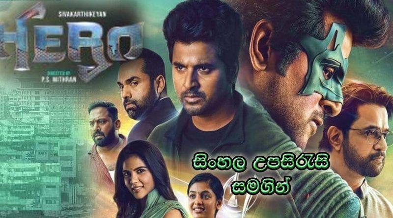 Hero 2019 sinhala sub in 2020 hero movie amazon prime