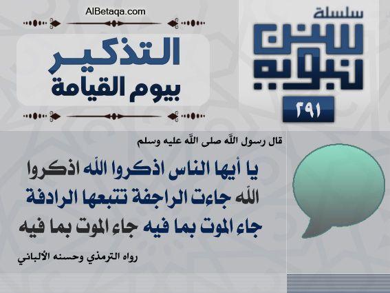 سنن نبوية التذكير بيوم القيامه Ahadith Islamic Pictures Islam