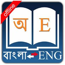 Bangla Dictionary(Offline) download apk, for Android Smart