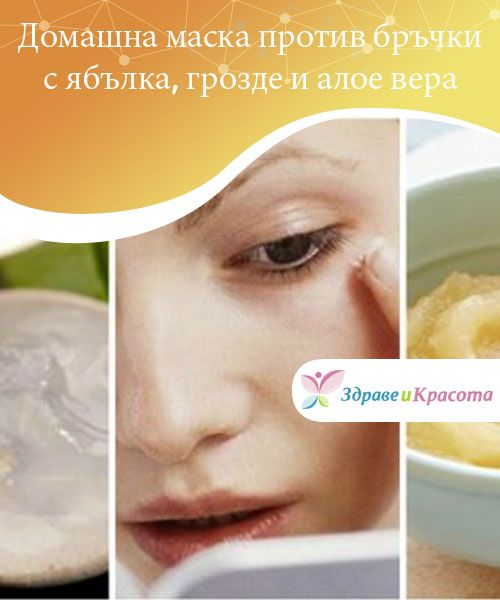 Домашна маска против бръчки с ябълка, грозде и алое вера