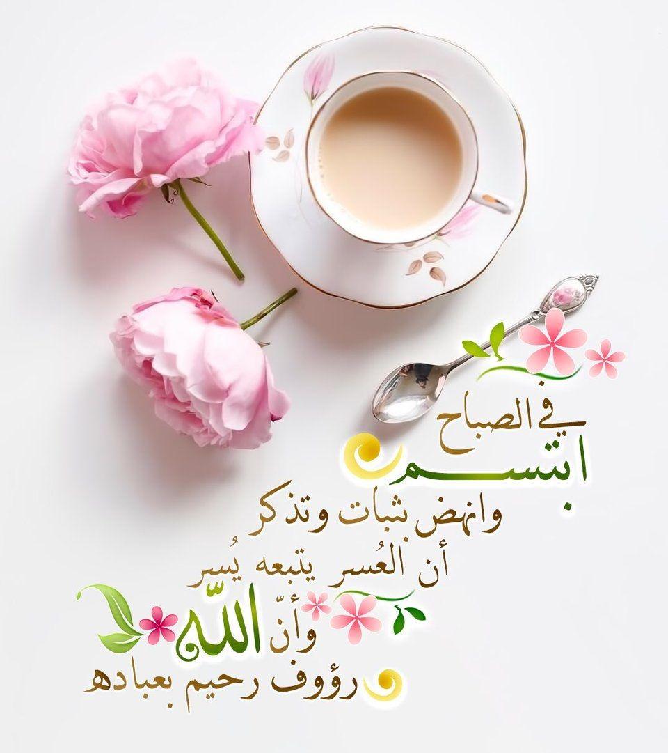 Pin By Desert Rose On بطـاقـات صبـاحيـة واسـلاميـة Beautiful Morning Messages Morning Texts Morning Greeting