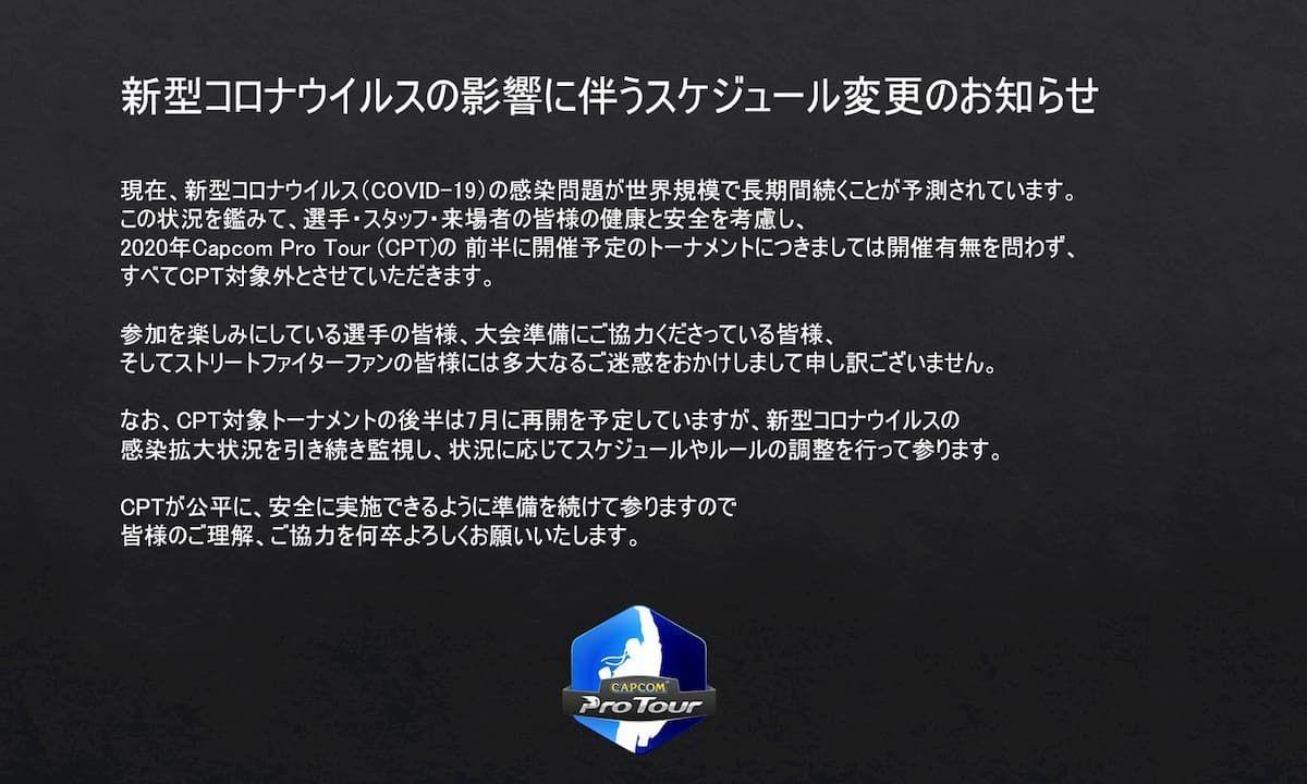 ストリートファイターvの公式世界大会 Capcom Pro Tour 2020 前半スケジュールがすべて中止 2020 画像あり ストリートファイターv ストリートファイター
