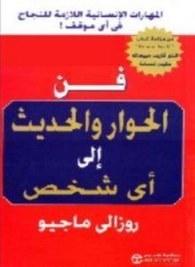 كتاب فن الحوار والحديث إلى أي شخص