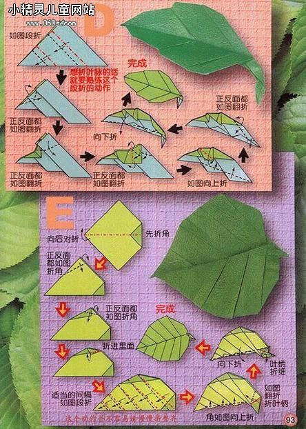 Origami-Faltanleitung für Blätter (Laub)