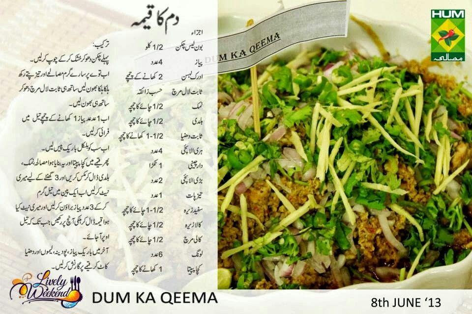 Dum ka keema riwaiti pakwan pinterest desi pakistani food dum ka keema pakistani food recipesindian forumfinder Choice Image