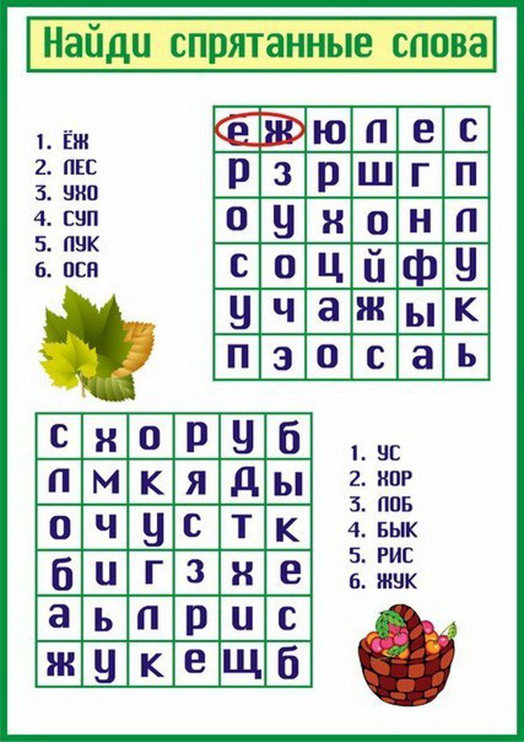 Uprazhneniya Dlya Chteniya Raduga Russian Lessons Learn Russian Teaching