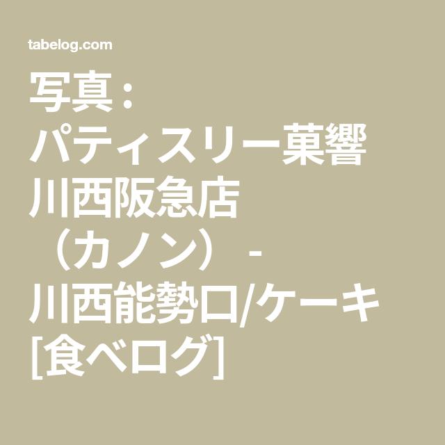 写真 パティスリー菓響 川西阪急店 カノン 川西能勢口 ケーキ 食べログ パティスリー 川西 買い物