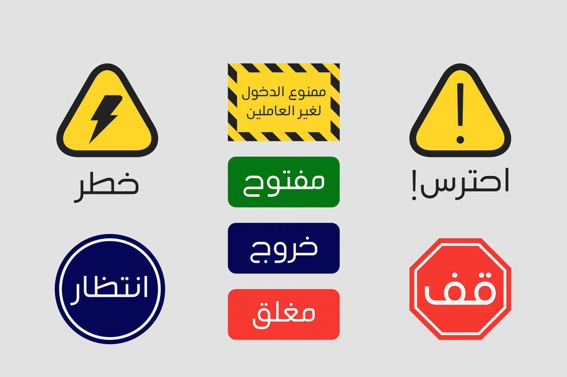 Tasreeh Arabic Font Arabic Font Signage Design Instructional Design