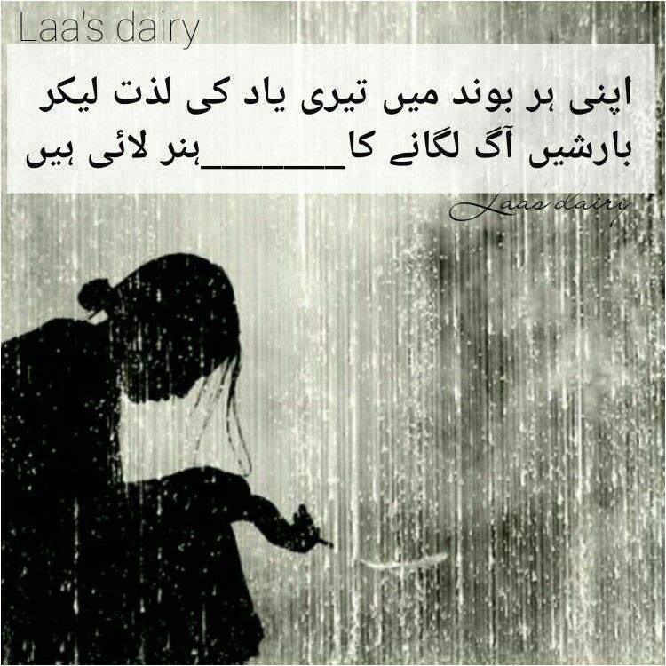 Hahahhahaha Shiary Urdu Poetry Poetry Urdu Quotes