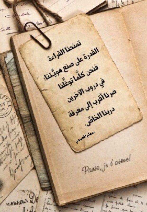 القراءة كتاب اللغة العربية لغة عربية أدب حكمة Quotes For Book Lovers Some Words Book Quotes