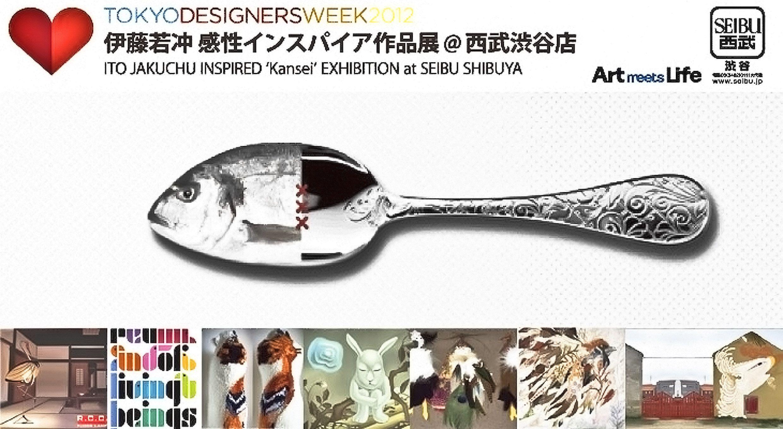 ITO JAKUCHU INSPIRED - Yhteistyössä designboom, Japan's Design Association (DA) ja Tokyo Designers Week. www.designboom.com/design/ito-jakuchu-inspired-competition-results/