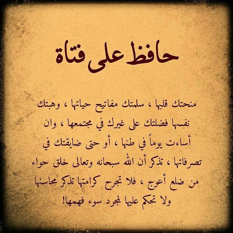 حافظ عليه Favorite Quotes Quotations Arabic Love Quotes