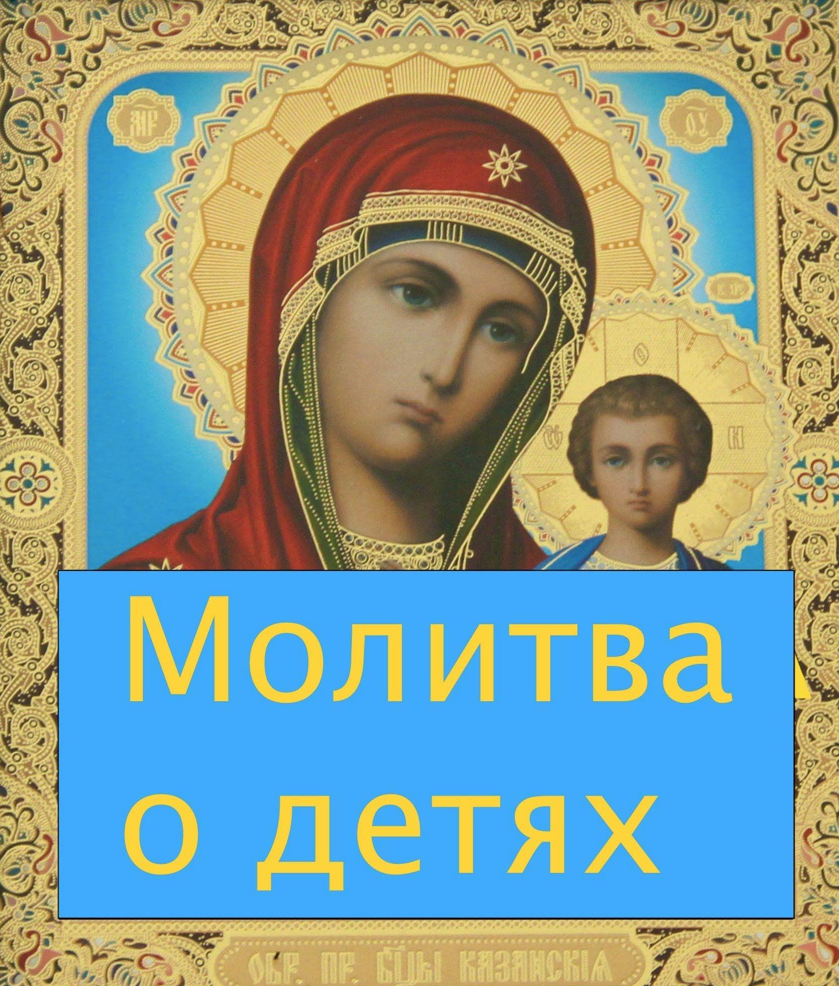 Молитва о детях картинки, месяцев девочке открытка
