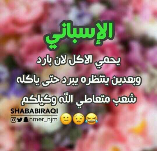 Pin By Zozo On اعمل نفسك ميت Comedy Facts Funny