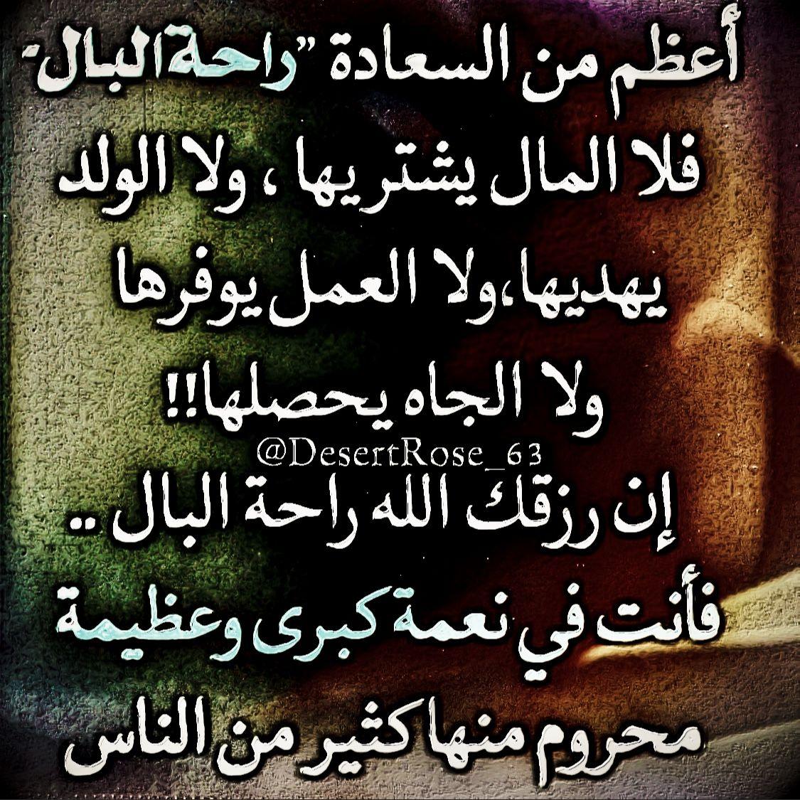 الل ه م ارزقنا راحة البال Arabic Calligraphy Calligraphy