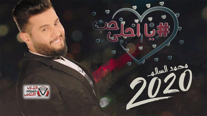 كلمات اغنية يا احلى حب محمد السالم Songs Fictional Characters Cards